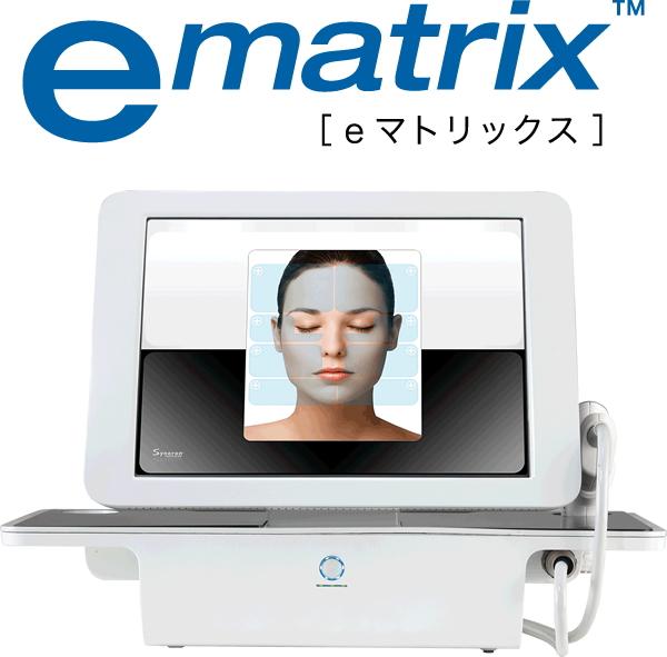 eマトリックス|毛穴の開大、ニキビ跡、たるみ、小じわでお悩みの患者様におすすめの、肌質改善(引き締め、小顔効果を含む)用の機械です。