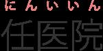 任医院|皮膚科・美容皮膚科|京都西大路御池